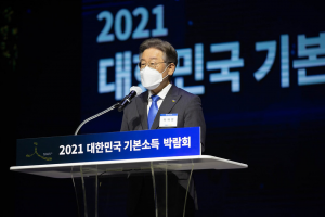 Gyeonggi Province Governor Lee Jaemyung delivers his opening address at the opening ceremony of the 2021 Korea Basic Income Fair at KINTEX in Goyang City, Gyeonggi Province, on April 28.